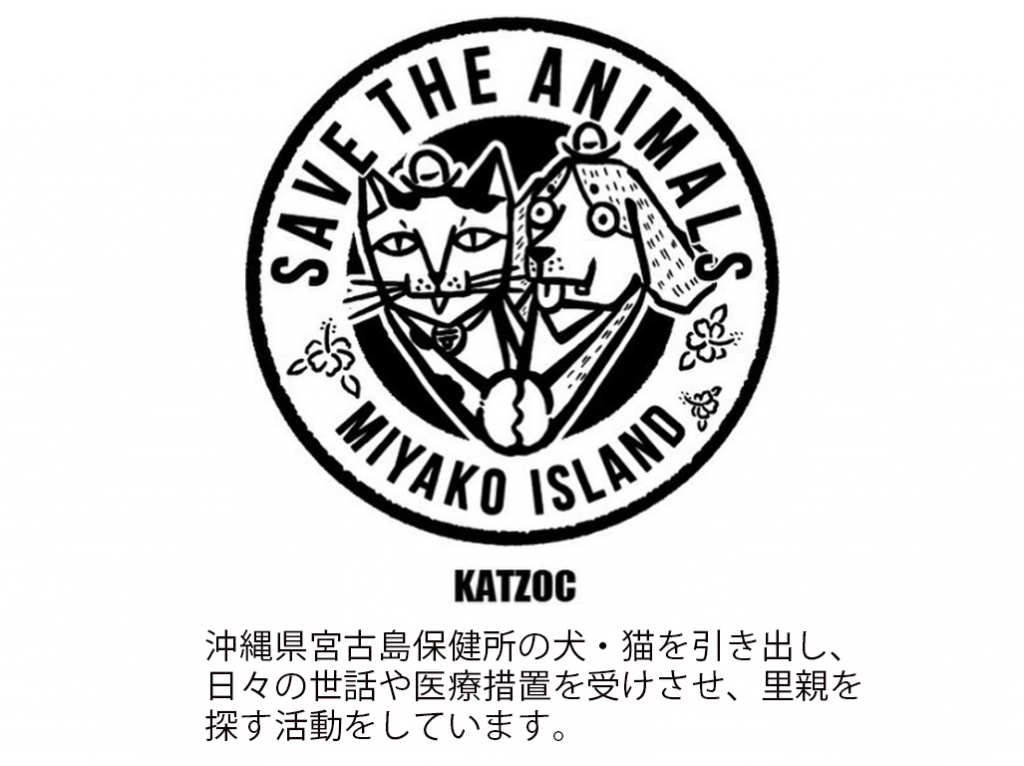 宮古島SAVE THE ANIMALS